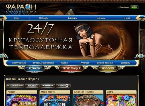 онлайн казино фараон видео