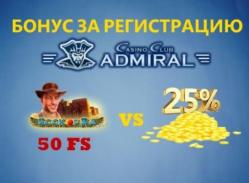 адмирал х казино онлайн бонус при регистрации